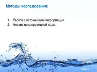 Методы исследования: Работа с источниками информации Анализ водопроводной вод