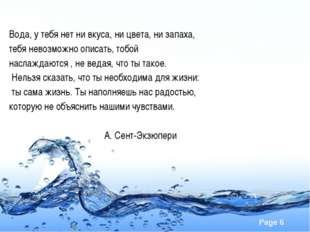 Вода, у тебя нет ни вкуса, ни цвета, ни запаха, тебя невозможно описать, тобо