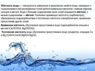 Жёсткость воды— совокупность химических и физических свойств воды, связанных