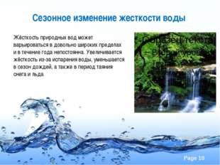 Сезонное изменение жесткости воды Жёсткость природных вод может варьироваться