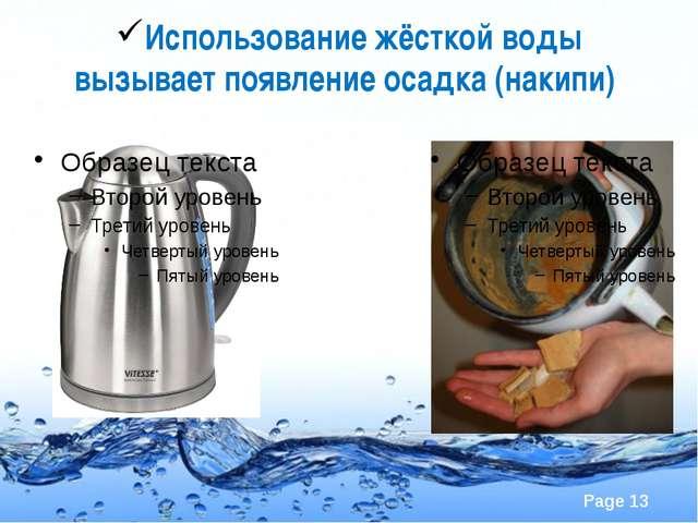 Использование жёсткой воды вызывает появление осадка (накипи) Page