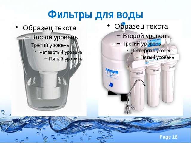 Фильтры для воды Page
