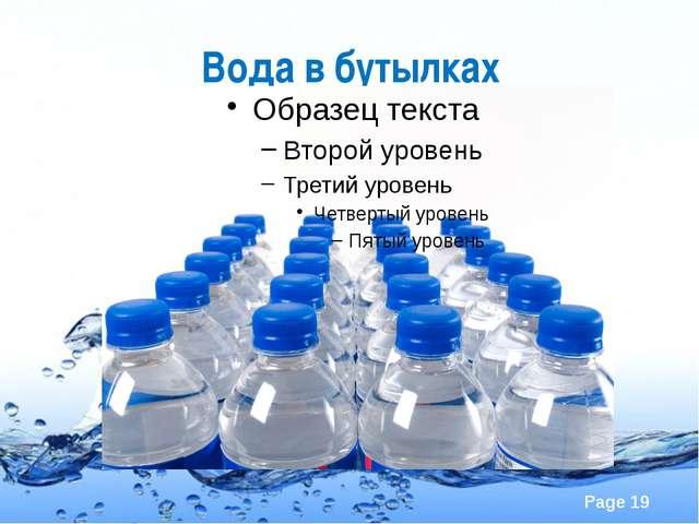 Вода в бутылках Page
