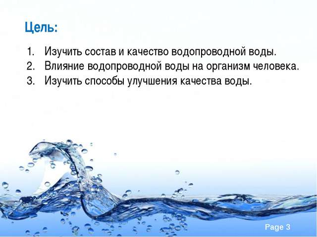 Цель: Изучить состав и качество водопроводной воды. Влияние водопроводной вод...