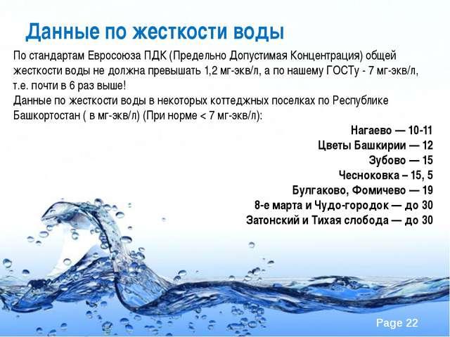 Данные по жесткости воды По стандартам Евросоюза ПДК (Предельно Допустимая Ко...
