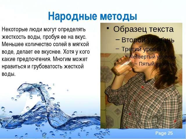 Народные методы Некоторые люди могут определять жесткость воды, пробуя ее на...