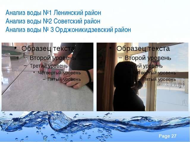 Анализ воды №1 Ленинский район Анализ воды №2 Советский район Анализ воды № 3...