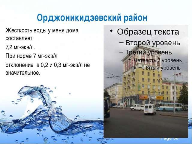 Орджоникидзевский район Жесткость воды у меня дома составляет 7,2 мг-экв/л. П...