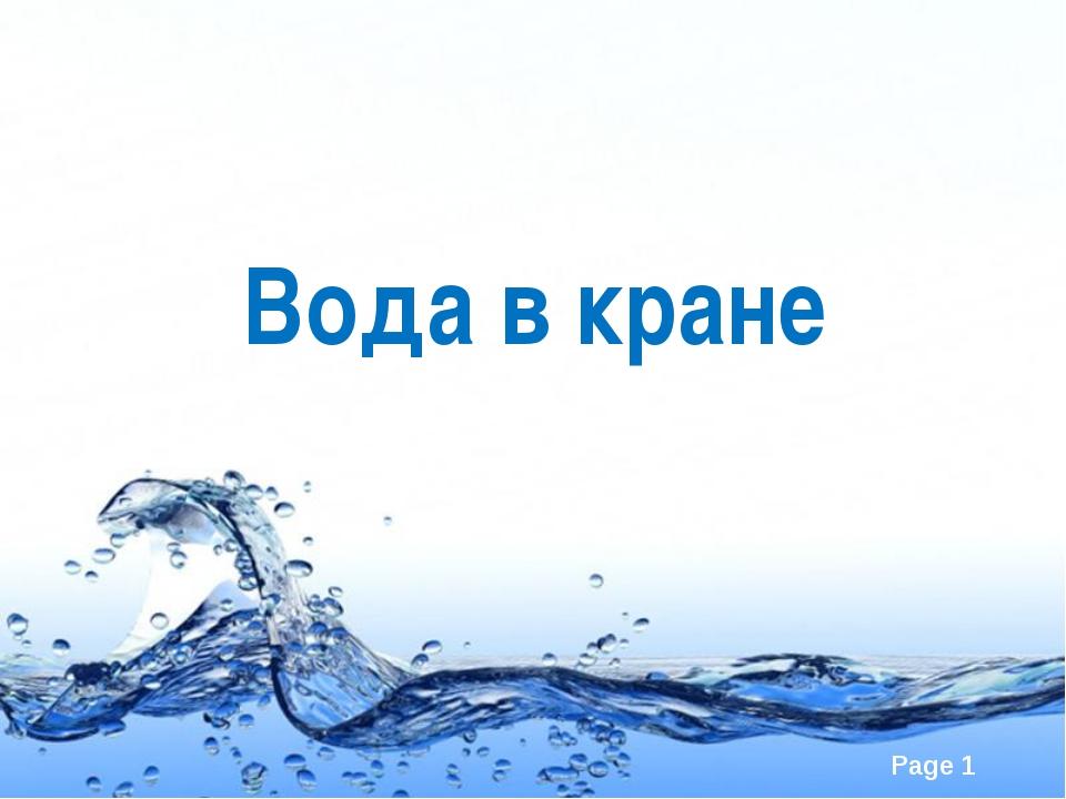 Вода в кране Page