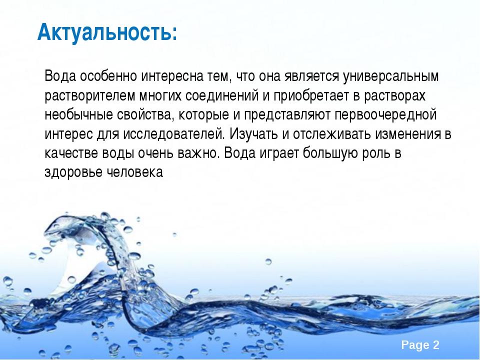 Актуальность: Вода особенно интересна тем, что она является универсальным рас...