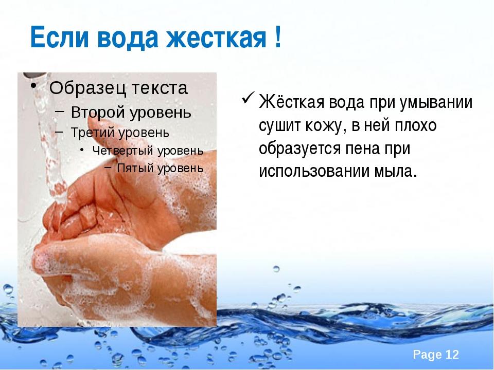 Если вода жесткая ! Жёсткая вода при умывании сушит кожу, в ней плохо образуе...