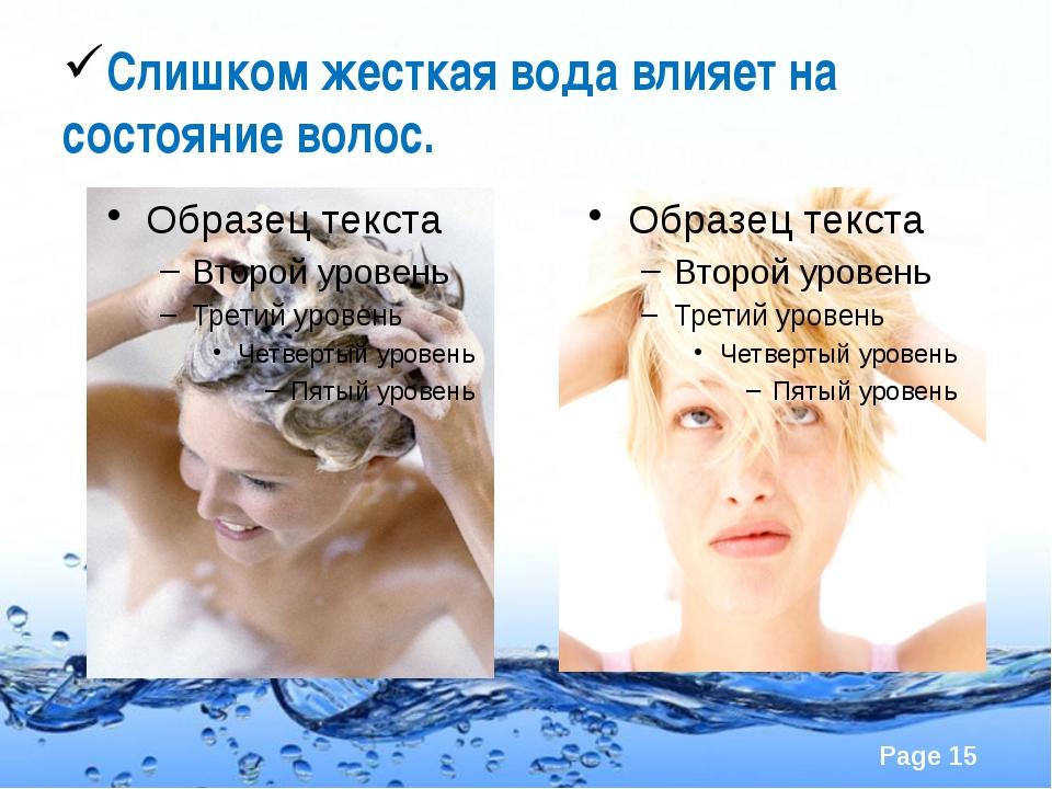 Слишком жесткая вода влияет на состояние волос. Page