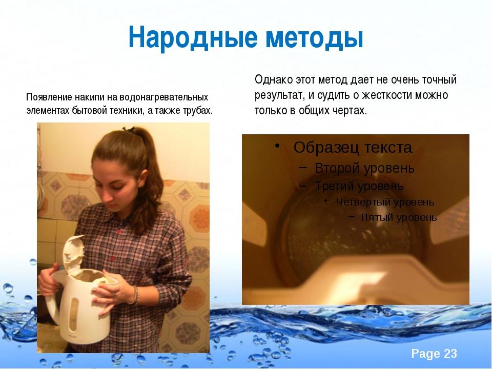 Народные методы Появление накипи на водонагревательных элементах бытовой техн...