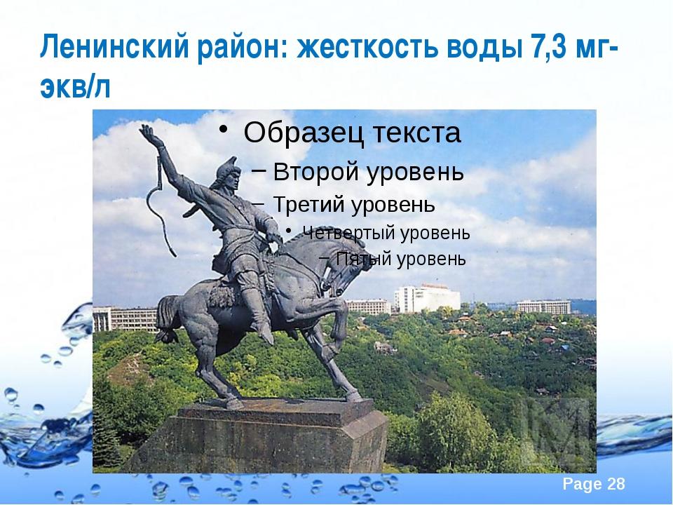 Ленинский район: жесткость воды 7,3 мг-экв/л Page