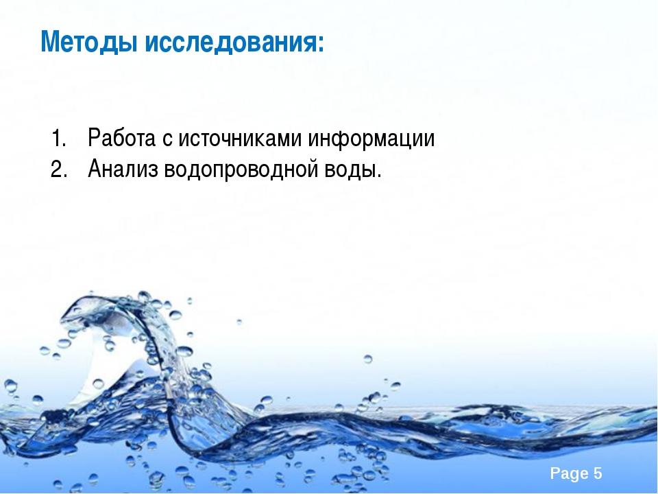 Методы исследования: Работа с источниками информации Анализ водопроводной вод...