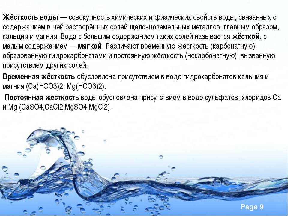 Жёсткость воды— совокупность химических и физических свойств воды, связанных...