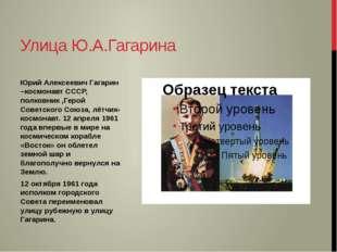 Юрий Алексеевич Гагарин –космонавт СССР, полковник ,Герой Советского Союза, л