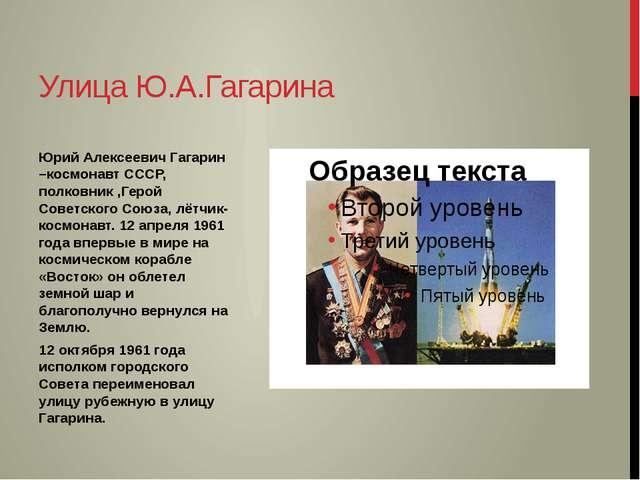 Юрий Алексеевич Гагарин –космонавт СССР, полковник ,Герой Советского Союза, л...