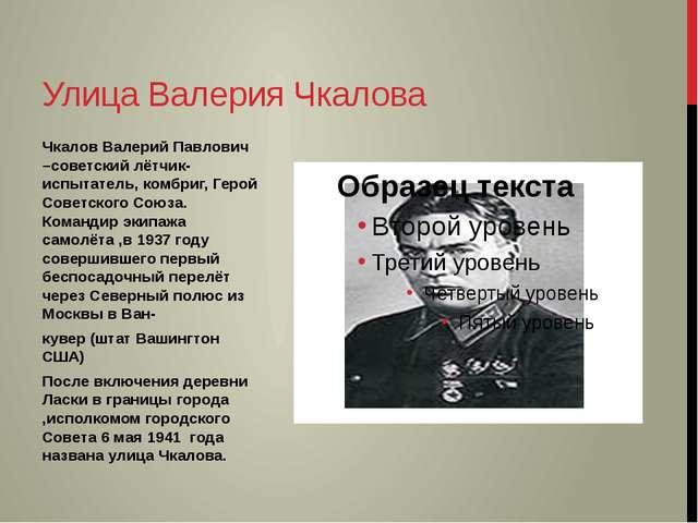 Чкалов Валерий Павлович –советский лётчик-испытатель, комбриг, Герой Советско...