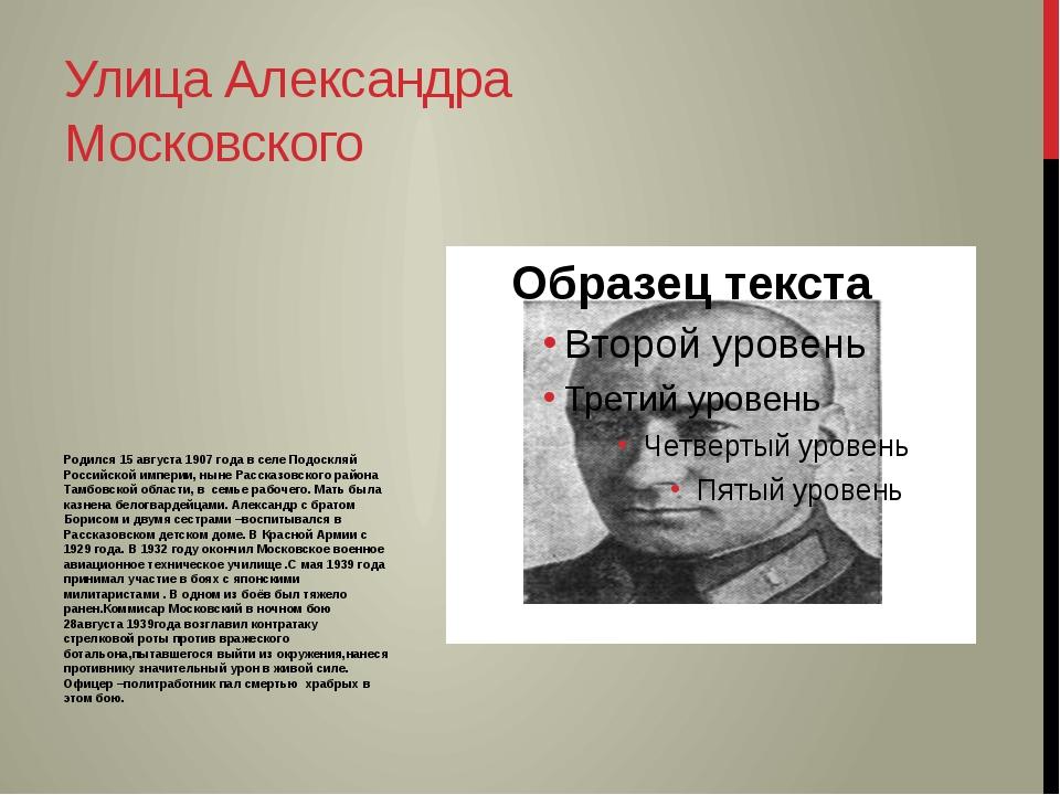 Родился 15 августа 1907 года в селе Подоскляй Российской империи, ныне Расска...