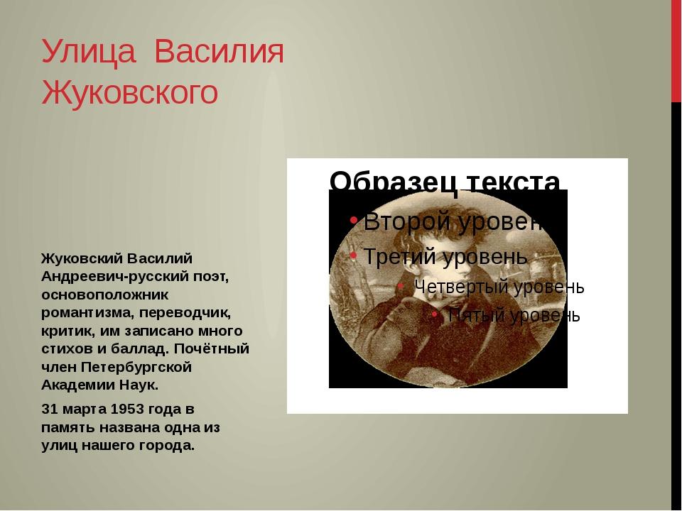 Жуковский Василий Андреевич-русский поэт, основоположник романтизма, переводч...