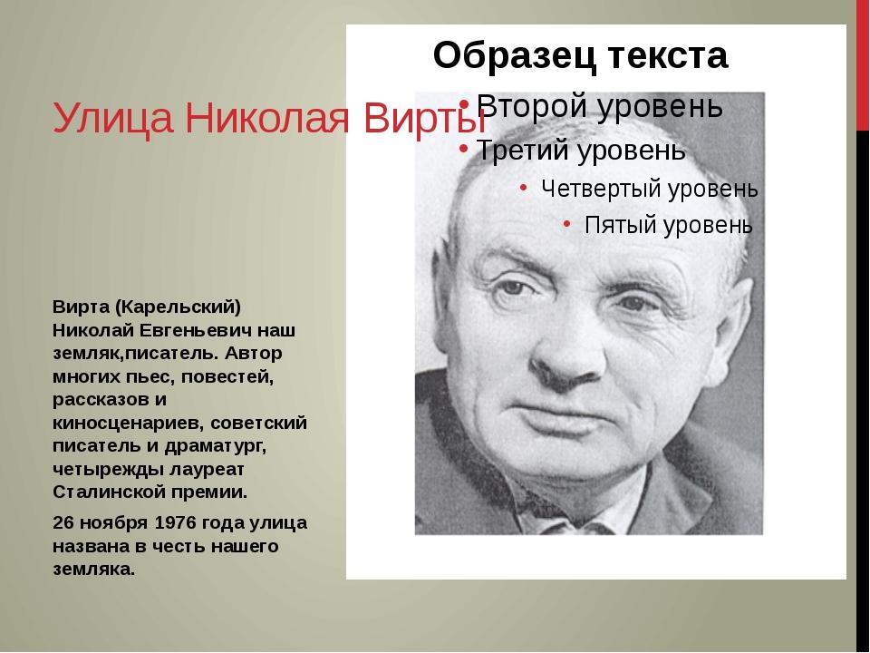 Вирта (Карельский) Николай Евгеньевич наш земляк,писатель. Автор многих пьес,...