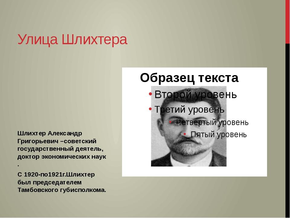 Шлихтер Александр Григорьевич –советский государственный деятель, доктор экон...