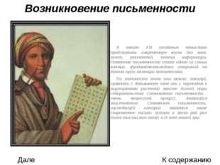 Лист итогового контроля Когда появилась первая письменность и как она называл