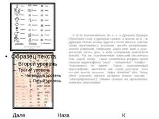 Книгопечатание в Китае Сырьем для писчей бумаги служили главным образом кора