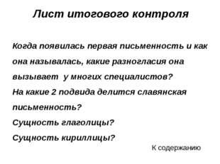 НАЧАЛО КНИГОПЕЧАТАНИЯ НА РУСИ Введение книгопечатания в России стало возможн