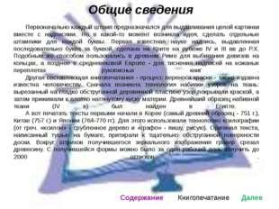 Лист итогового контроля Назовите имя изобретателя радиоприемника, принцип уст
