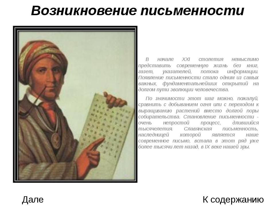 Лист итогового контроля Когда появилась первая письменность и как она называл...