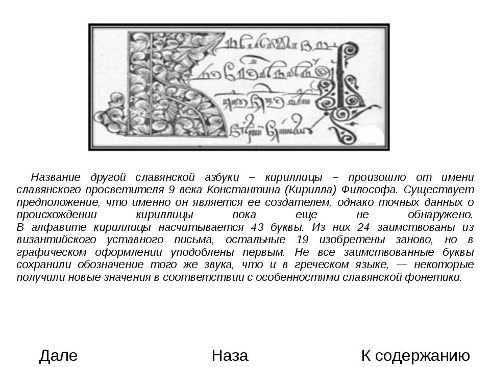 Книгопечатание на Руси Ученый монах Максим Грек, вызванный из Греции в Москв...