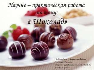 Научно – практическая работа на тему: « Шоколад» Подготовила : Кунафина Ляйса