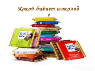 Какой бывает шоколад ?