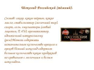 Шоколад Российский (тёмный). Состав:сахар, какао тёртое, какао масло, стаби