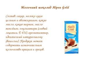 Молочный шоколад Alpen Gold Состав:сахар, молоко сухое цельное и обезжиренно