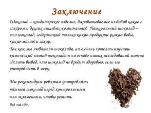 Заключение Шоколад – кондитерское изделие, вырабатываемое из бобов какао с са