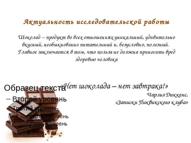 Актуальность исследовательской работы Шоколад – продукт во всех отношениях ун...