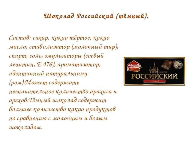 Шоколад Российский (тёмный). Состав:сахар, какао тёртое, какао масло, стаби...