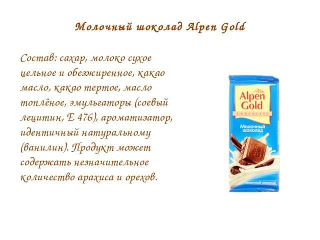 Молочный шоколад Alpen Gold Состав:сахар, молоко сухое цельное и обезжиренно...