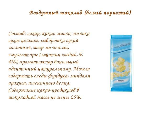 Воздушный шоколад (белый пористый) Состав:сахар, какао-масло, молоко сухое ц...