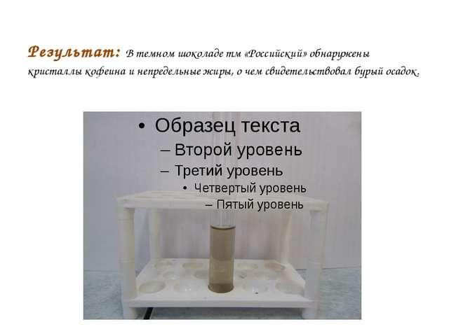 Результат: В темном шоколаде тм «Российский» обнаружены кристаллы кофеина и...