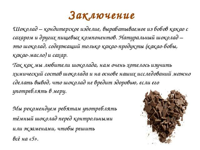 Заключение Шоколад – кондитерское изделие, вырабатываемое из бобов какао с са...