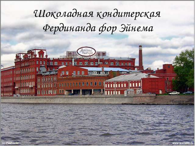 Шоколадная кондитерская Фердинанда фор Эйнема