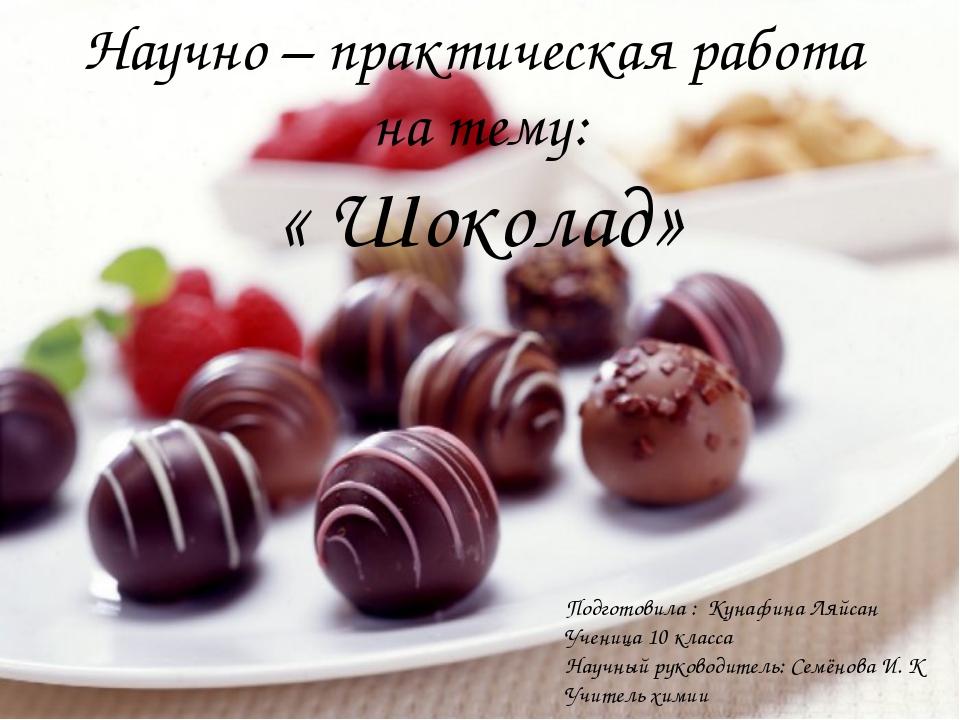 Научно – практическая работа на тему: « Шоколад» Подготовила : Кунафина Ляйса...