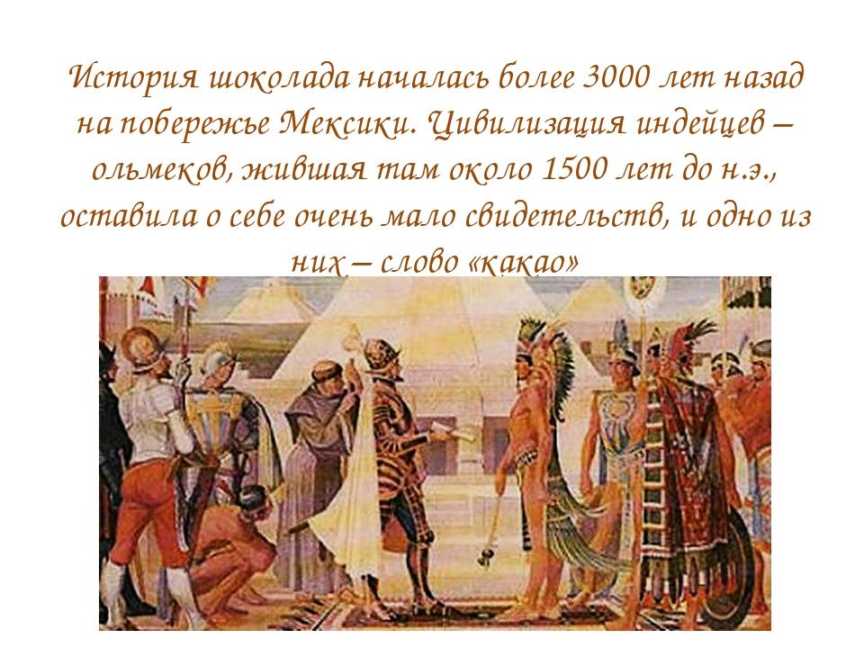 История шоколада началась более 3000 лет назад на побережье Мексики. Цивилиза...