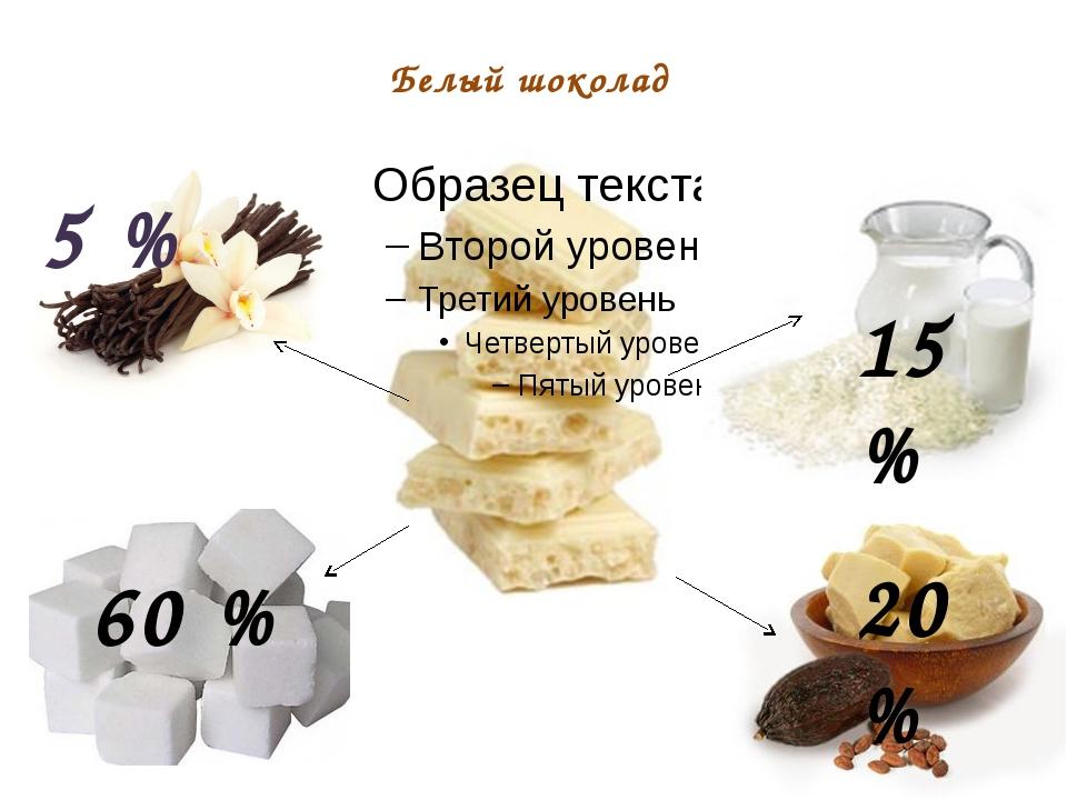 Белый шоколад 60 % 15 % 20 % 5 %