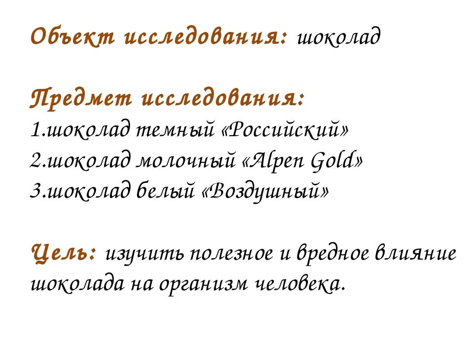 Объект исследования: шоколад  Предмет исследования: 1.шоколад темный «Россий...