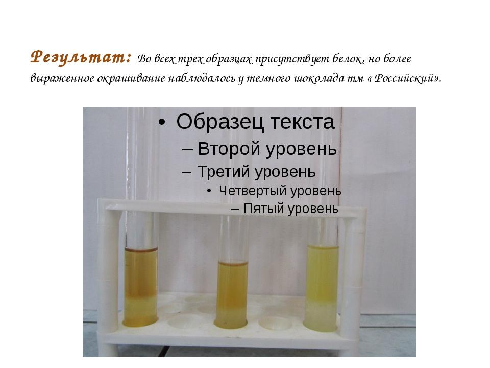 Результат: Во всех трех образцах присутствует белок, но более выраженное окр...